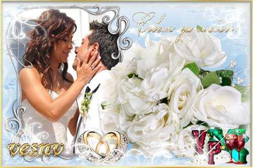 Свадебная рамка для фото – Главный праздник для двух любящих сердец