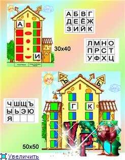 Домики для букв - Для детей