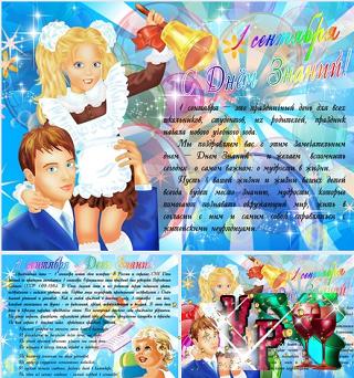 1 Сентября день знаний праздничные плакаты и веселые конкурсы