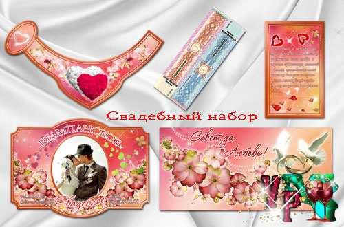 Свадебный набор для фотошопа – Этикетка и конверт