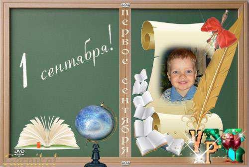 Обложка DVD для первоклассника - 1 сентября, ура в школу!