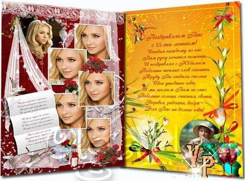 Рамка открытка на юбилей
