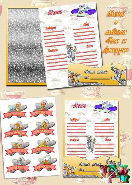 Шаблоны для меню детского сада и медальки – Том и Джерри