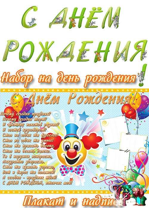 Набор на день рождения ребёнка – Плакат и буквы для надписи