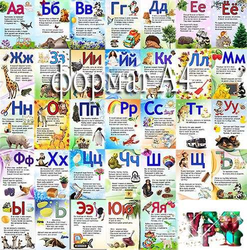 Плакаты для оформления ДОУ и школы - Буквы русского алфавита