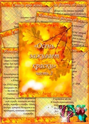 Папка передвижка – Осень зажигает краски (часть 2)