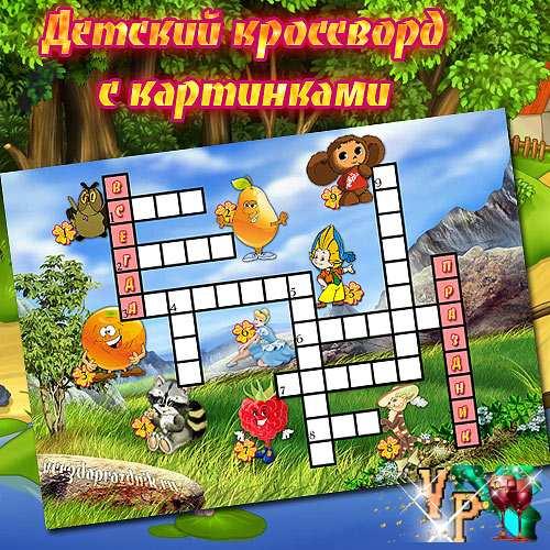 Детский кроссворд с картинками от сайта всегда праздник
