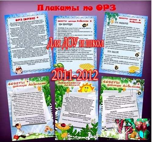 Плакаты для детских садов и школ по заболеваниям ОРЗ