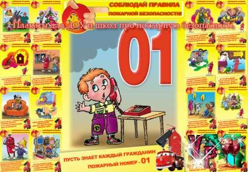 Плакаты по пожарной безопасности для детских садов и школ