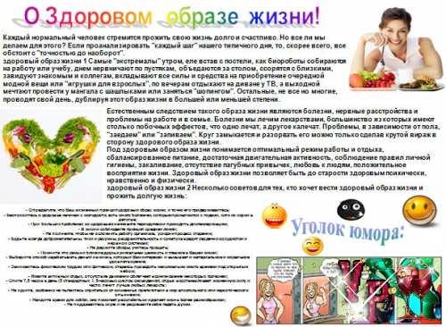 Стенгазеты здоровый образ жизни