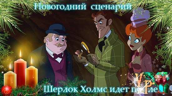 Новогодний сценарий - Шерлок Холмс идет по следу