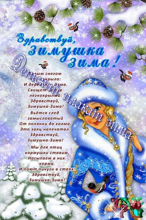 Детский плакат зима