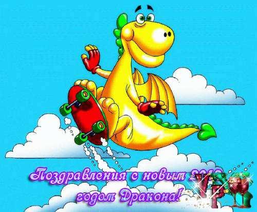 Поздравления с годом дракона