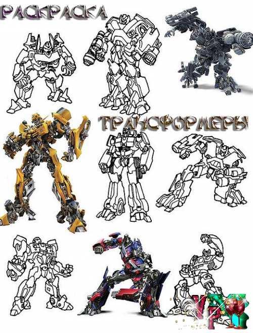Раскраски для мальчиков трансформеры
