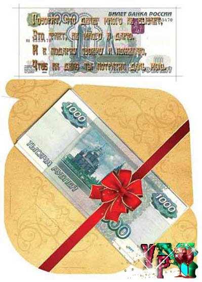 Подарочный конверт для денег – Тысяча рублей