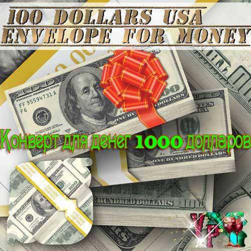 Подарочный конверт для денег – 1000 долларов