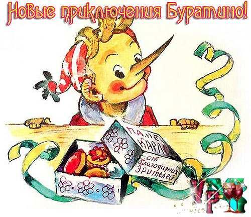 Детский сценарий нового года 2012 - Новые приключения Буратино