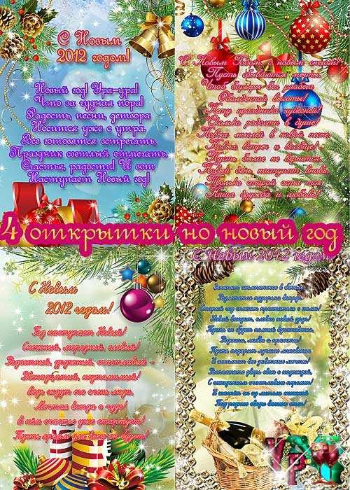 4 открытки на новый год 2012