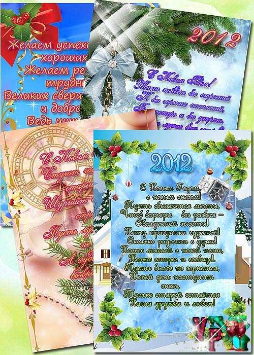 Открытки для поздравления родных и близких с 2012 годом и годом дракона