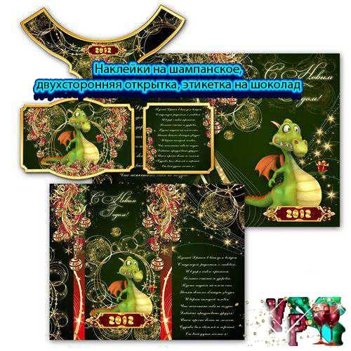 Новогодний комплект - Наклейки на шампанское, двухсторонняя открытка, этикетка на шоколад