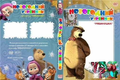 Новогодняя обложка для DVD – Маша и медведь на вашем празднике