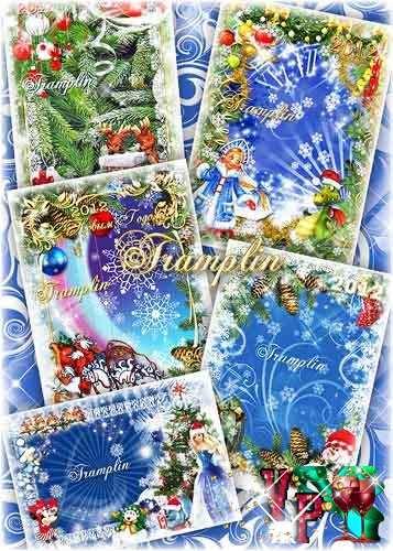 Сборник Новогодних рамок 2012 – Справляйте праздник весело, встречайте Новый год