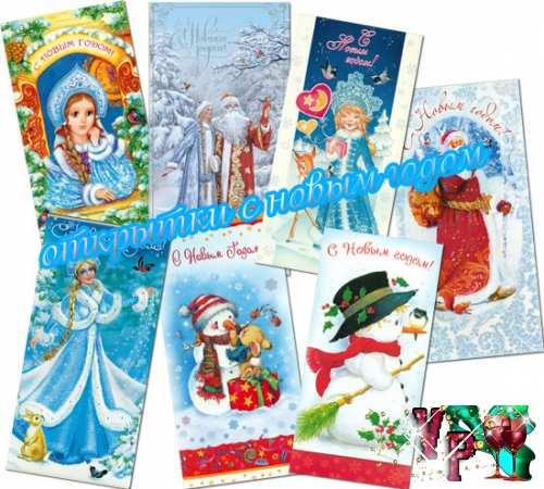 Открытки с новым годом для поздравлений друзей и родных