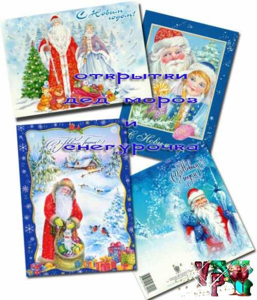 Новогодние открытки – Дед мороз и снегурочка