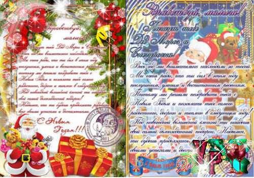 Письмо от деда мороза и снегурочки для детей