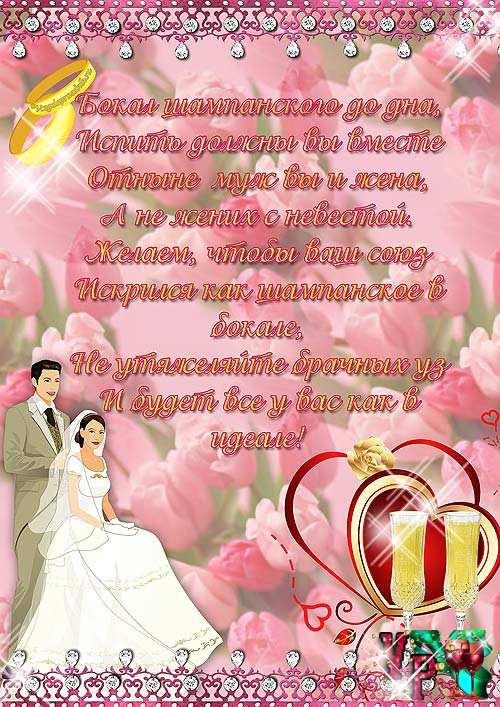 поздравление на свадьбу игры для отличии