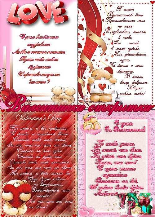 Открытки с днем святого Валентина – Плюшевый мишка в подарок