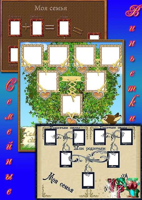 Шаблоны генеалогического дерева от qwerty2009 – Семейные виньетки