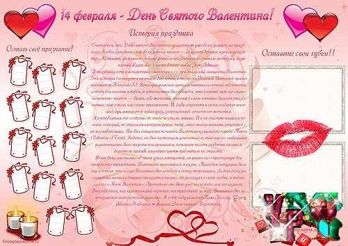 День святого Валентина стенгазета