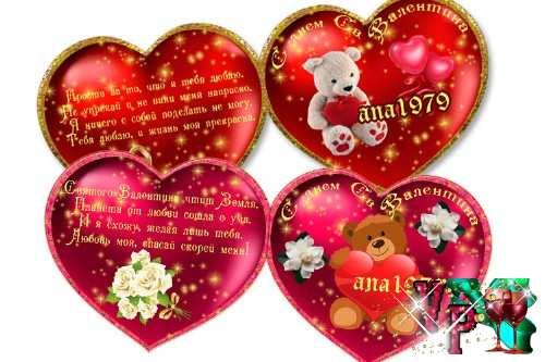 Валентинки ко дню влюбленных – С днем Св. Валентина