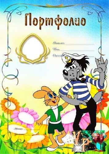 Портфолио для детского сада – Герои Советских мультфильмов