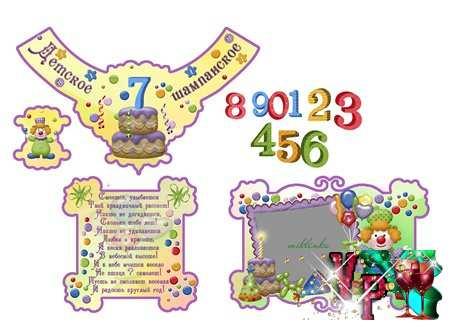 Этикетка на детское шампанское - C днем рождения (с цифрами)