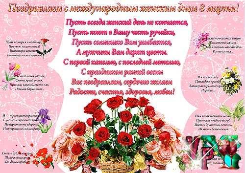 Стенгазета к 8 марта – Поздравляем с международным женским днем 8 марта