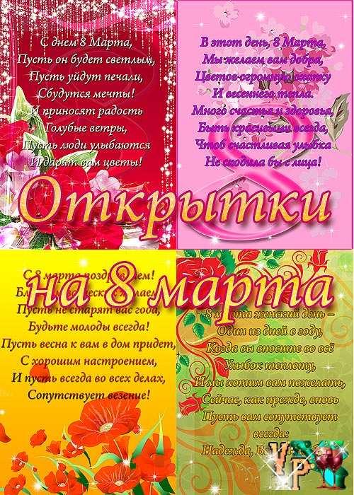 Открытки с 8 марта – Примите поздравления с очаровательным праздником 8 марта