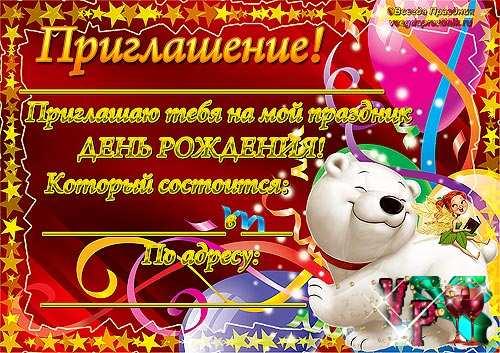 Приглашение на день рождения – Белый мишка приглашает