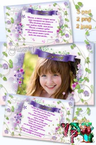 Цветочные поздравительные рамки и открытки со стихами - Весна в твоих глазах