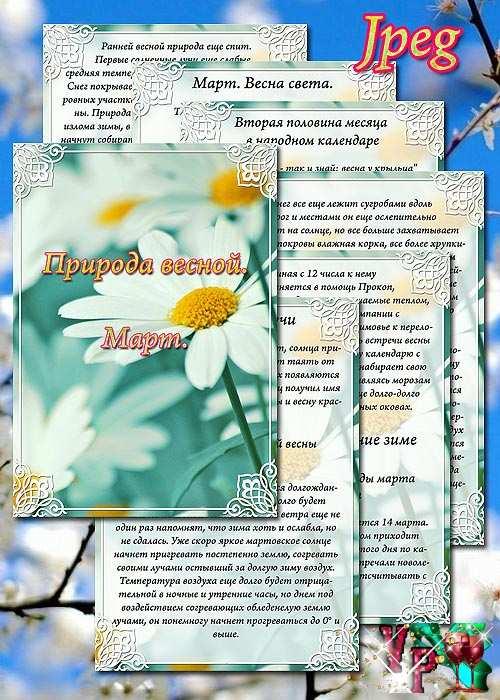 Папка передвижка весна – Природа весной, месяц март