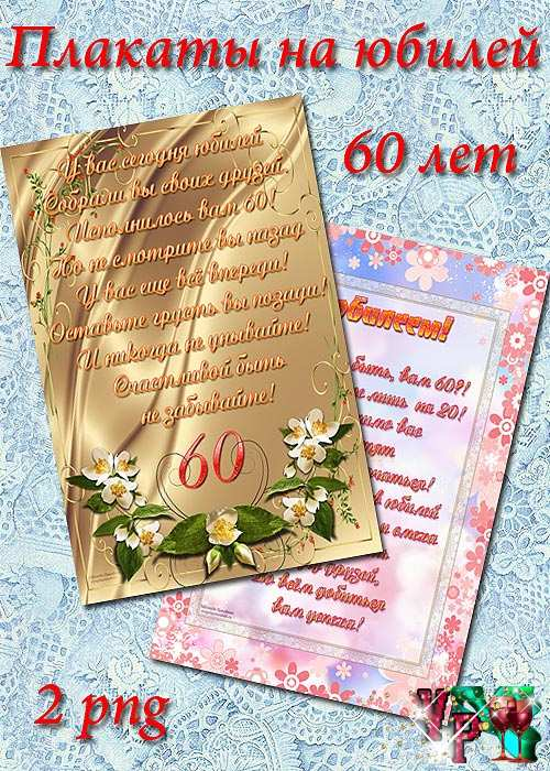 Плакаты на юбилей 60 лет