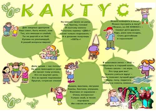 Детская стенгазета - Кактус