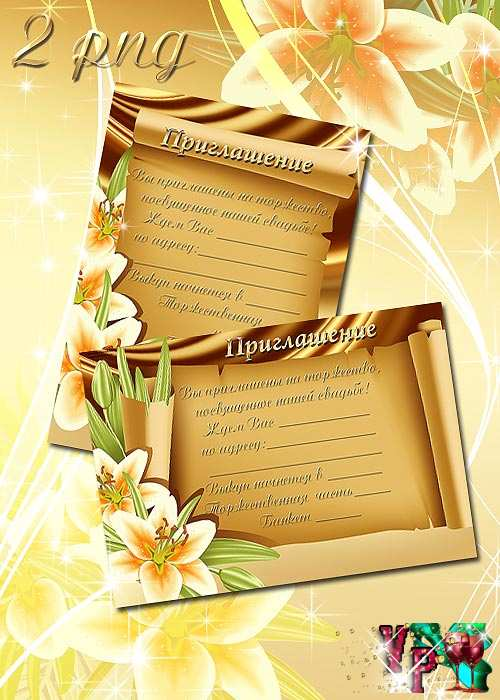 Оригинальные приглашения на свадьбу – Приглашения с лилиями