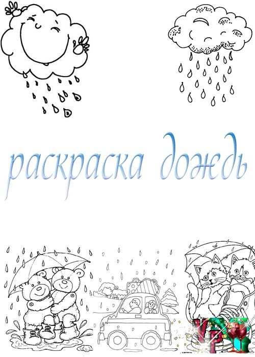 Раскраска дождь и дождик