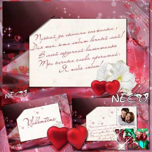 Письмо любимому человеку - Валентинка