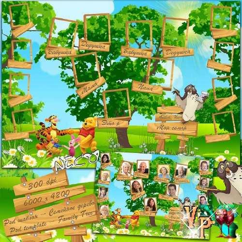 Семейное дерево c Винни-пухом и его друзьями