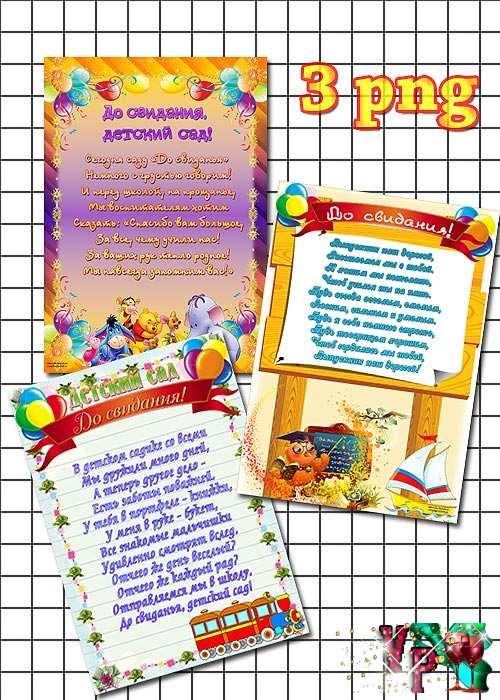 Плакаты на выпускной в детском саду