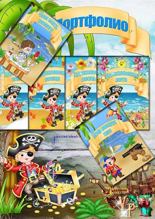 Детское портфолио для мальчика - Пират