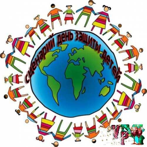 Cценарий день защиты детей